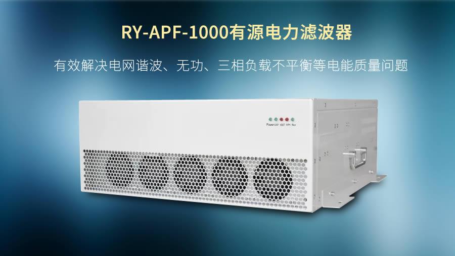 APF有源电力滤波器的选购